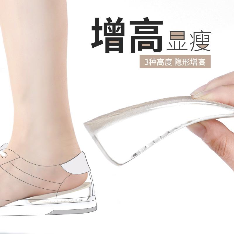 硅胶隐形内增高鞋垫透气吸汗男士女式后跟增高垫长高神器软356cm