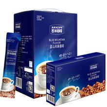 苏卡咖啡咖啡速溶提神学生蓝山咖啡拿铁咖啡三合一咖啡粉特浓条装