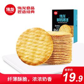 伟龙鲜奶薄饼180g含糖薄脆薄饼小包饼干休闲零食包邮图片