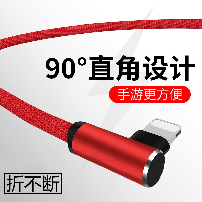 苹果数据线iPhone6充电线器6s六X七弯头7plus加长P手机8冲sp