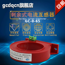 Fire monitoring leakage transformer residual current type electric fire monitoring detector round 0-250A