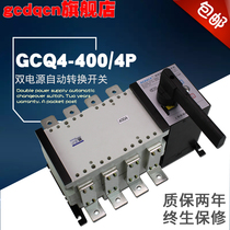 Isolated dual power automatic conversion switch 4P 400A PC grade ATS 315A Toggle Switch 350A