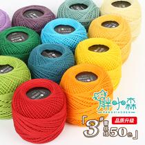 玩偶3号#珍珠蕾丝线鸡蛋袋毛线团钩针手工diy编织材料包全精梳棉