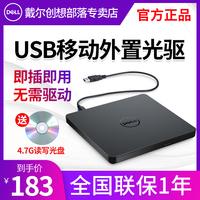 戴尔外置光驱usb移动外接光驱笔记本台式电脑光驱dvd刻录机DW316