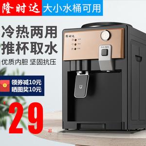 隆时达饮水机台式小型家用迷你型冷热冰温热办公室宿舍桌面饮