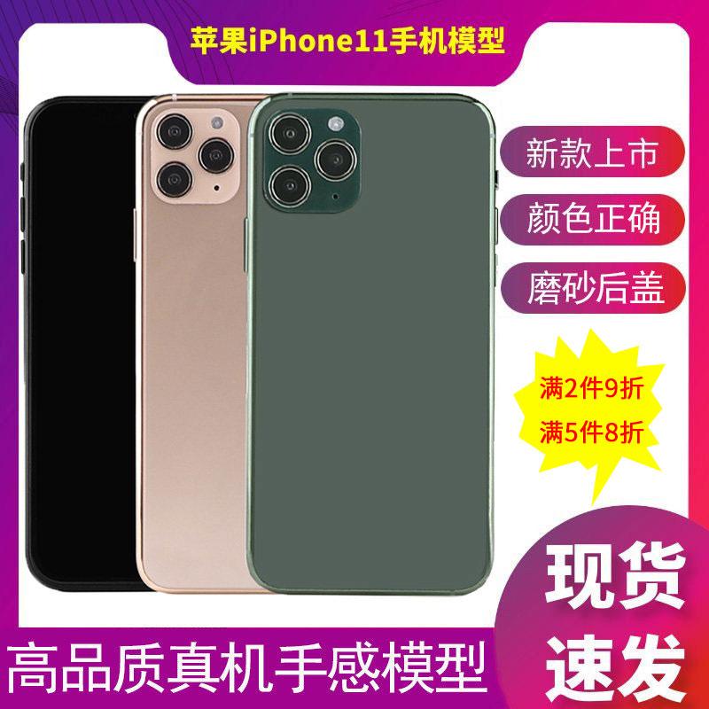 2019新款苹果11手机模型机iPhone11手机模型柜台展示样板机仿真磨砂玻璃11promax真机手感xs可亮屏