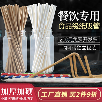 Disposable color single packaging environmentally friendly paper straws coffee elbow degradable food grade kraft paper straws