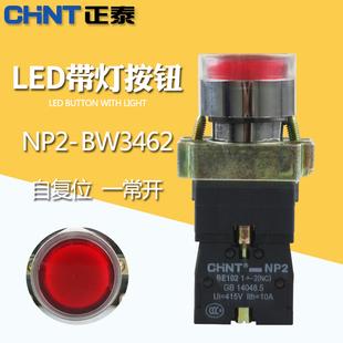 chnt正泰带灯按钮开关 NP2-BW3462 AC/DC24V LED按钮 自复位1常闭