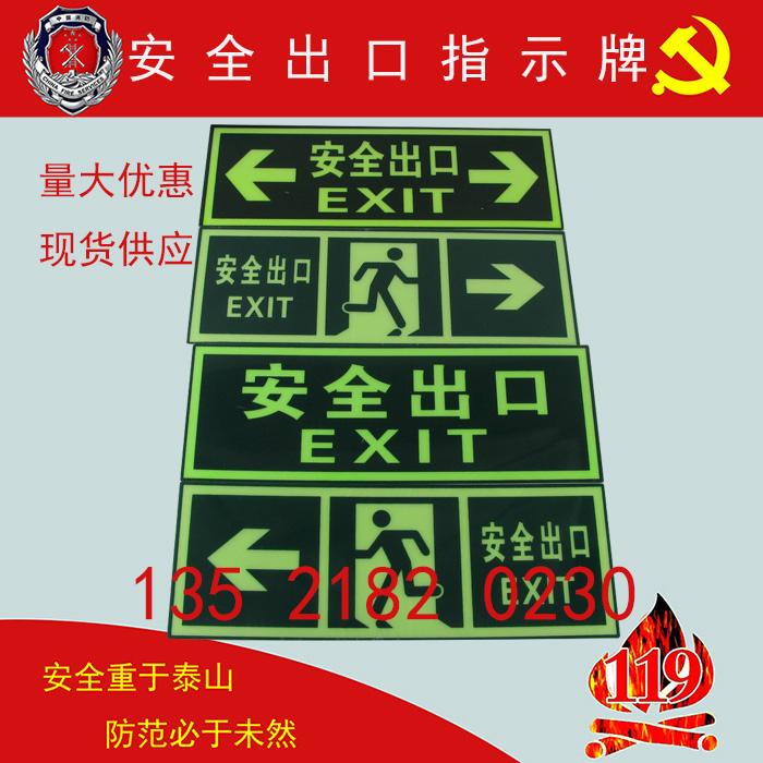 PVC безопасность выход инструкция карты серебристые марк карты серебристые наклейки для стен спонтанный курсор летописи карты пожаротушение редкий разброс инструкция