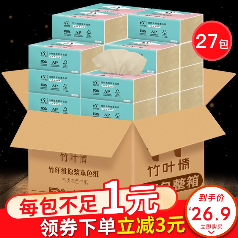 竹叶情本色纸巾 27包家庭装面巾纸餐巾纸家用本色抽纸整箱 批发