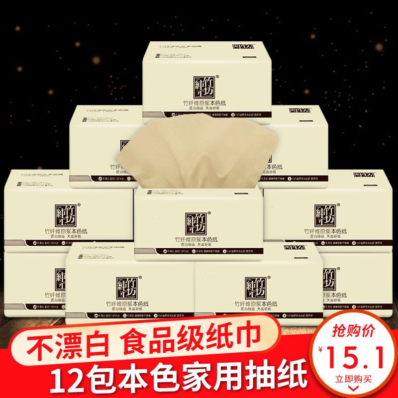 竹叶情本色抽纸 12包家庭装3层面巾纸竹浆餐巾纸 抽纸批发 整箱