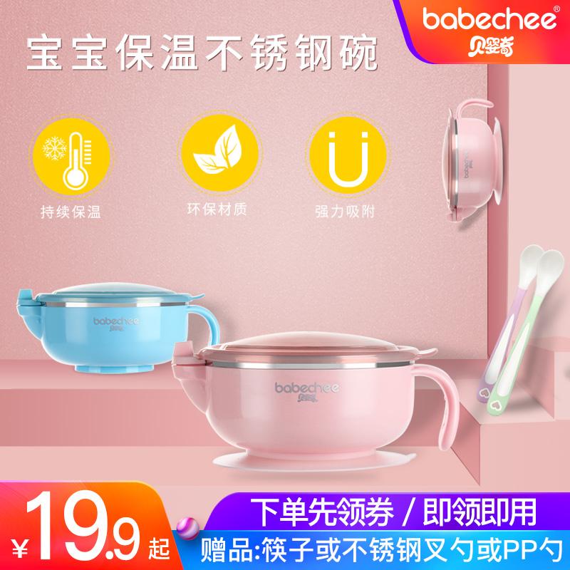 儿童餐具套装辅食碗防摔防烫宝宝餐盘婴儿不锈钢保温吸盘碗勺套装