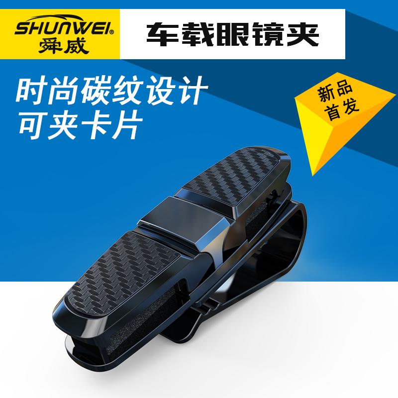 舜威车载眼镜夹 汽车眼睛架 多功能通用眼镜盒票据夹