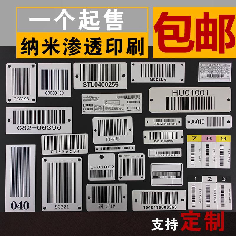 定制仪器设备汽车牌生产线固定资产医疗器械金属耐高温条码条形码