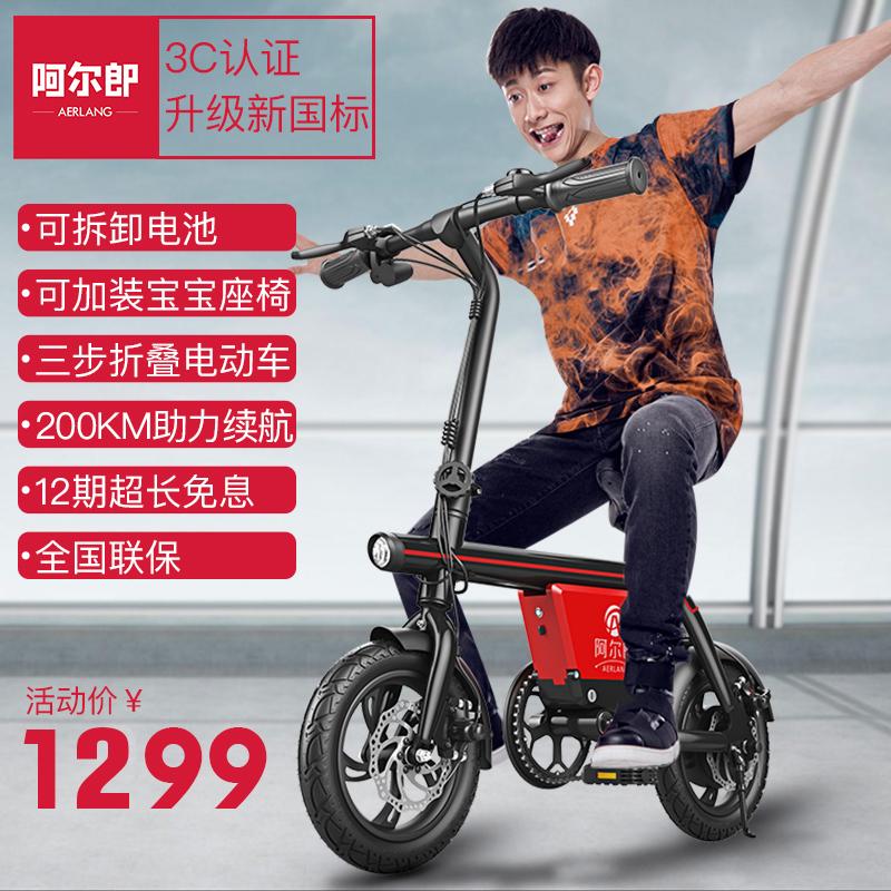 阿尔郎新国标折叠电动自行车代步小型电动车成人锂电代驾电瓶车女