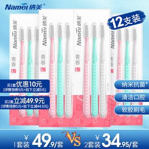 纳美纳米牙刷 家庭家用装成人软毛牙刷男女士情侣专用牙刷12支装