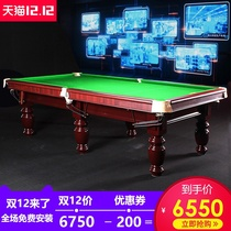 Tengbo Billiards Table Home American table Black Eight table Billiards standard adult Table Tennis table Two-in-all package installation