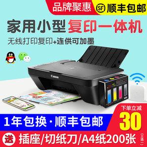 佳能MG2580S彩色喷墨打印机复印一体机三合一连供可加墨家用家庭小型办公扫描照片A4学生作业复印件TS3380