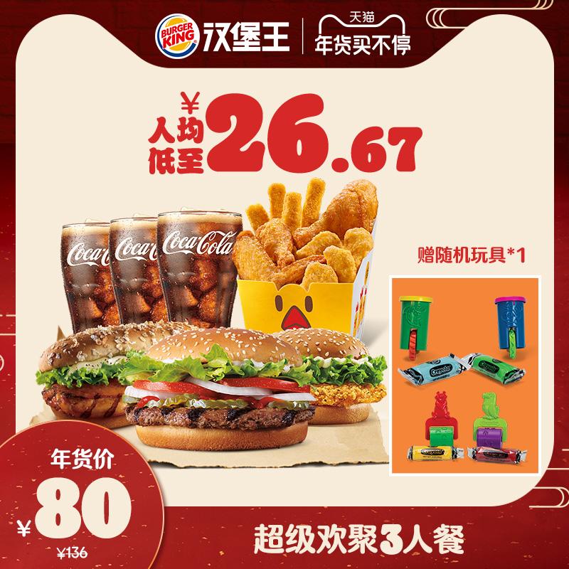 汉堡王 超级欢聚3人餐 赠随机惊喜玩具1个 单次兑换券 电子券