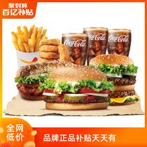 百亿补贴汉堡王天椒皇堡3人餐单次兑换券优惠券电子券