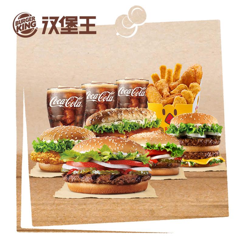 """汉堡王 狂欢""""聚惠""""4-5人餐 单次兑换券 优惠券 电子券"""
