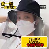 韩国渔夫帽韩版潮带面罩防护帽子女防尘防晒遮脸户外隔离防飞沫帽