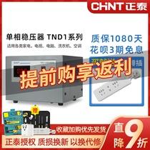 正泰单相交流全自动稳压器家用220V大功率空调电脑稳压5000W调压