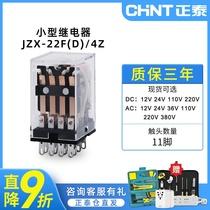 正泰小型電磁中間繼電器8腳14腳三相交流380V220V直流24V36V110V