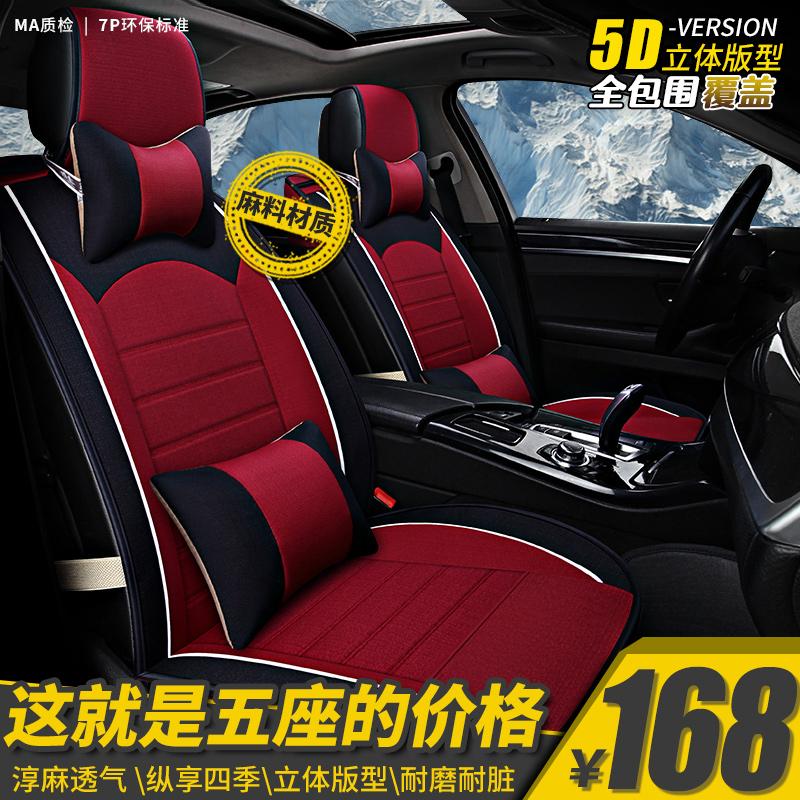 驭胜S330坐套 江铃驭胜S330改装专用四季通用汽车麻料座套座套