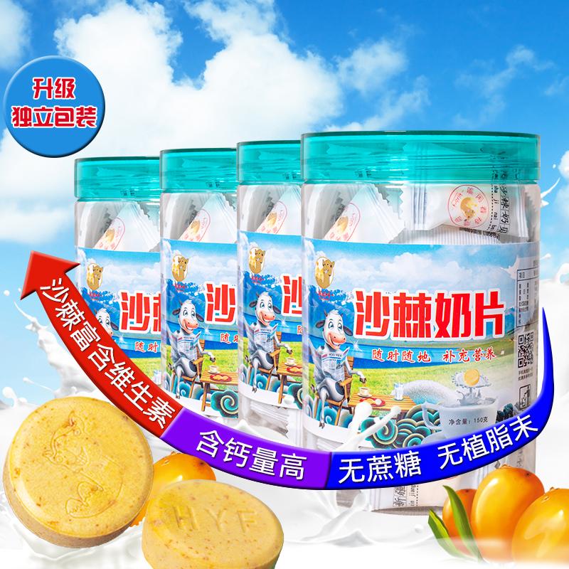 新疆沙棘高钙奶片干吃片装奶贝儿童小孩零食健康小吃营养休闲食品
