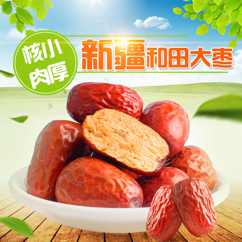 胡杨峰新疆特产和田大枣红枣枣子免洗500g散装5斤装批发孕妇零食