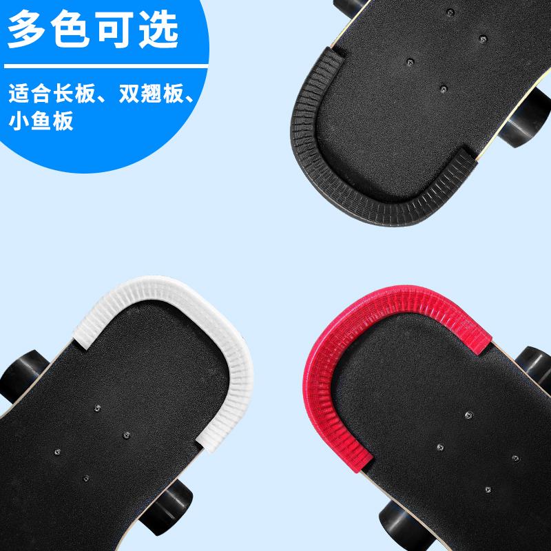 酷峰滑板防撞条加厚长板护边护头包边舞板小鱼板双翘板通用保护套