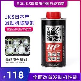 发动机修复剂抗磨剂日本原装进口降噪省油性能恢复治烧机油添加剂