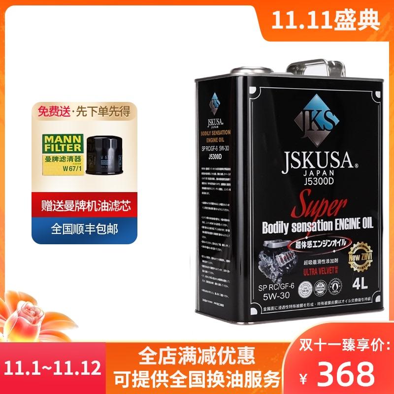 日本JSKUSA規格品を輸入しています。全合成エンジンオイル5 w 30日はトヨタの本田通用型です。