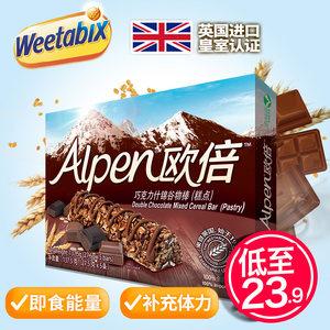 英国进口维多麦谷物棒alpen欧倍 巧克力味即食燕麦片干吃能量早餐