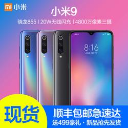 新品Xiaomi/小米 小米9新手机 全面屏全新小米9plus星手机骁龙855
