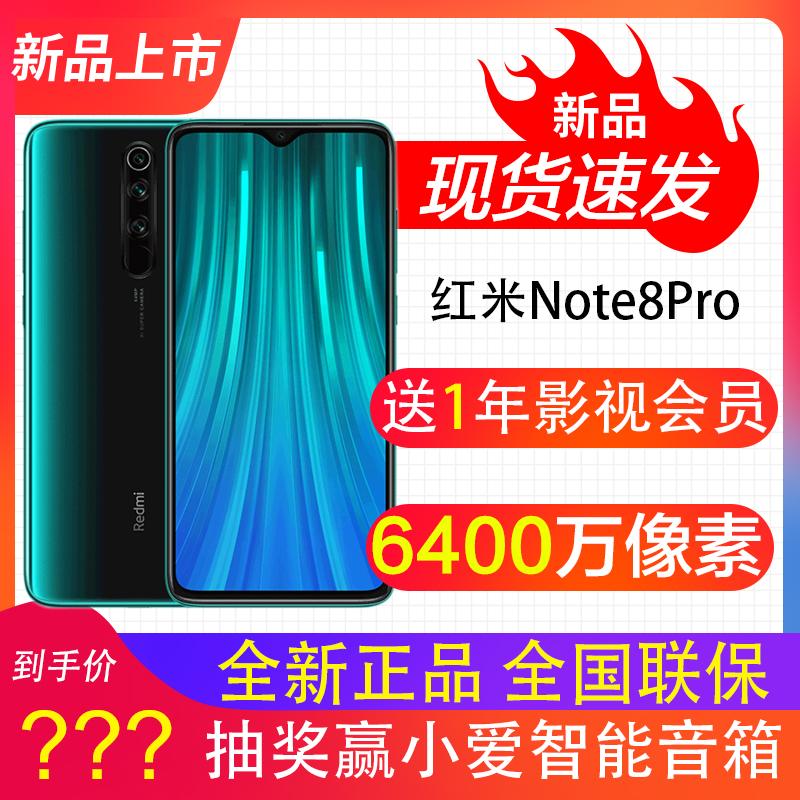 限时2件3折红米note8正品Xiaomi/小米 Redmi Note8 Pro手机官方红米