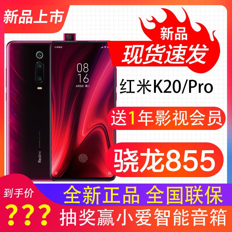 满1500元可用10元优惠券Xiaomi/小米 Redmi K20 骁龙 855红米K20Pro官方正品旗舰