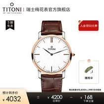 Titoni瑞士梅花手表石英表男纤薄系列皮表带正品官方品牌旗舰店