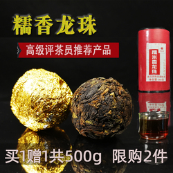 域邦糯米香普洱茶熟茶手工龙珠茶叶颗粒小沱云南勐海熟潽普耳250g