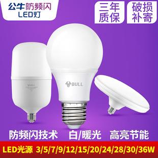 公牛LED灯泡E14E27螺口小球泡3W5W7W节能灯泡螺旋家用超亮照明灯