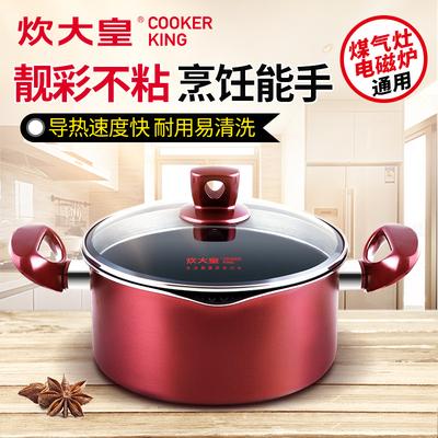 炊大皇汤锅家用煮汤燃气电磁炉通用熬阿胶专用锅拉面煲汤煮锅不粘