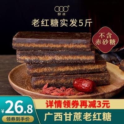 柳冰 5斤广西甘蔗手工正宗土老红糖块黑糖块纯正散装月子古法红糖