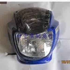 适配大阳摩托车配件DY125-22H头罩 大运DY125-5L-5K大灯罩 导流罩