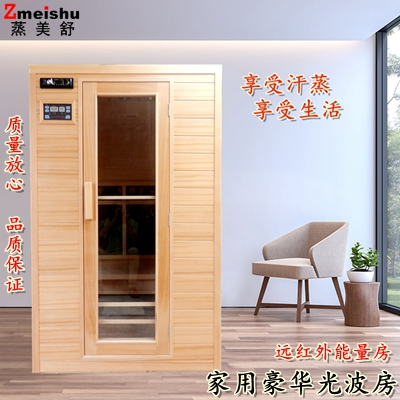 Double light wave room, far infrared sweat room, Tomalin electric stone will be used as home sauna bath box