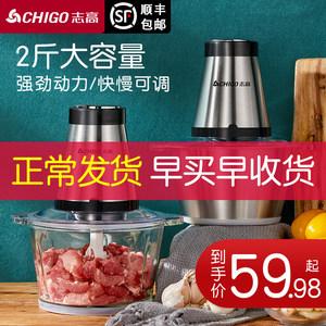 志高家用电动小型打肉馅搅拌绞肉机