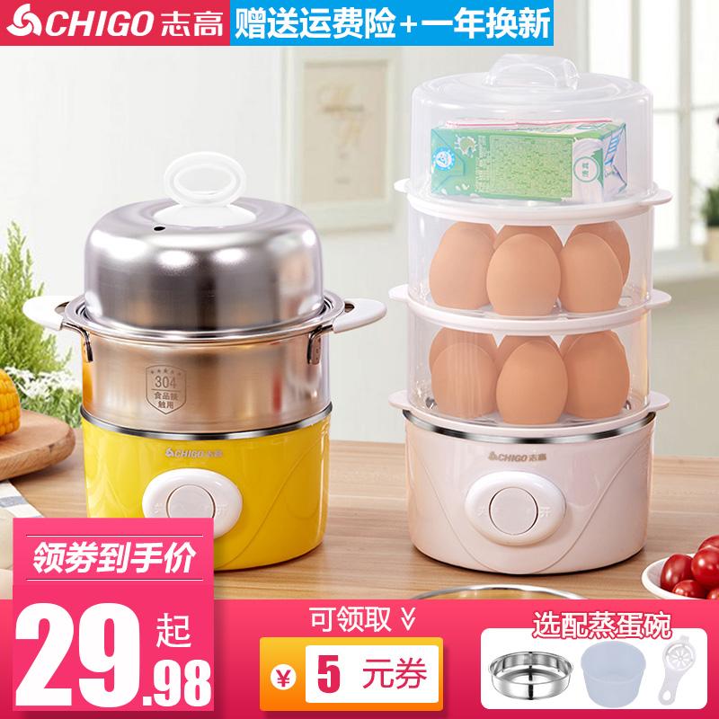 志高家用蒸蛋器煮蛋自动断电1人小型功率早餐机鸡蛋神器宿舍双层