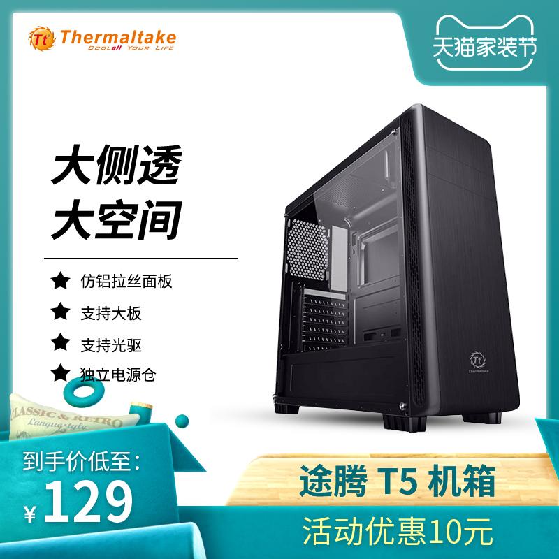 Tt途腾T5 电脑台式机水冷主机机箱matx/atx侧透小白色中塔diy个性