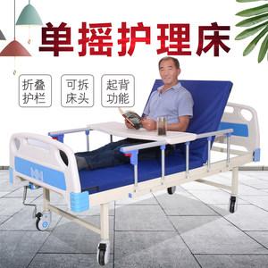 冠泰家用多功能护理床老人单摇床