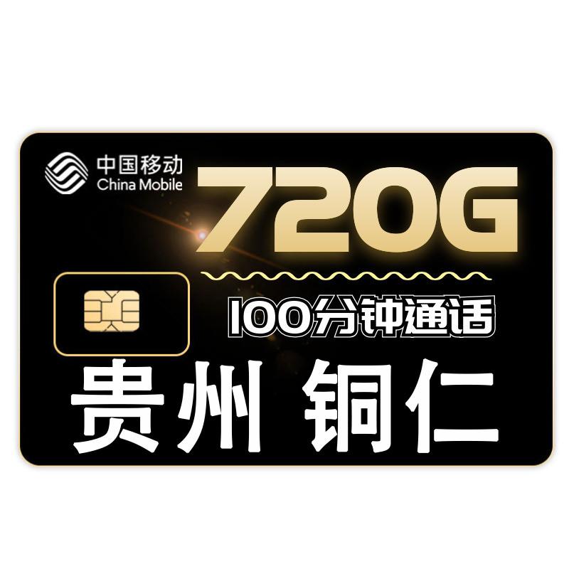 铜仁市移动手机电话卡中国移动免月租老人用语音通话套餐永久靓号